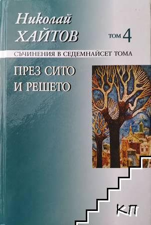 Съчинения в седемнайсет тома. Том 4: През сито и решето