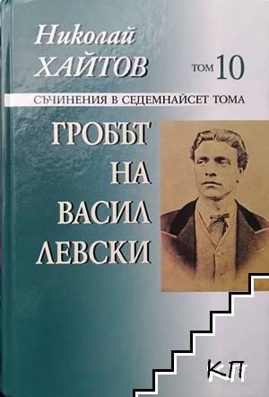 Съчинения в седемнайсет тома. Том 10: Гробът на Васил Левски