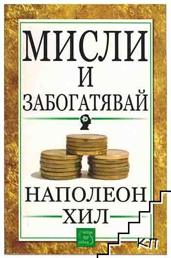 Мисли и забогатявай