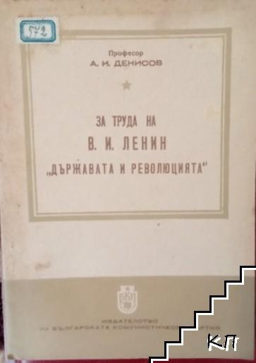 """За труда на В. И. Ленин """"Държавата и революцията"""""""