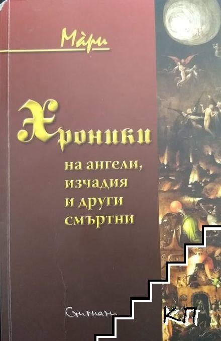 Хроники на ангели, изчадия и други смъртни