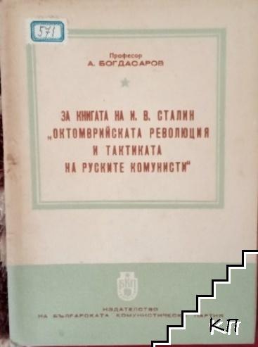 """За книгата на И. В. Сталин """"Октомврийската революция и тактиката на руските комунисти"""""""