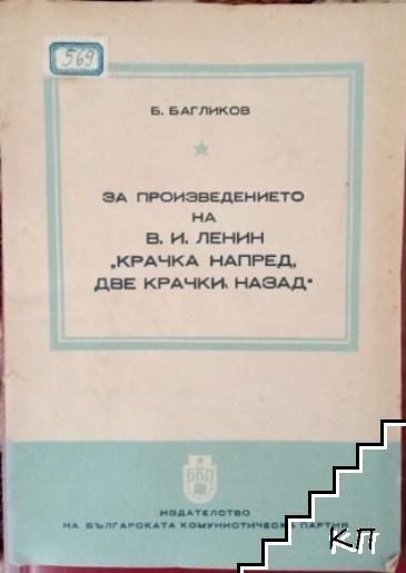 """За произведението на В. И. Ленин """"Крачка напред, две крачки назад"""""""