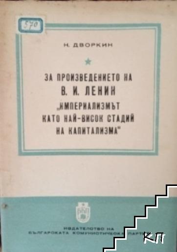 """За произведението на В. И. Ленин """"Империализмът като най-висок стадий на капитализма"""""""