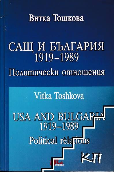 САЩ и България 1919-1989