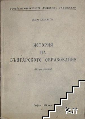 История на българското образование