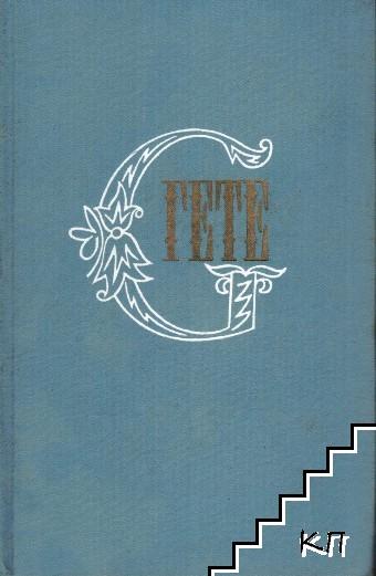Собрание сочинений в десяти томах. Том 3