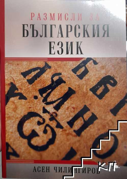 Размисли за българския език