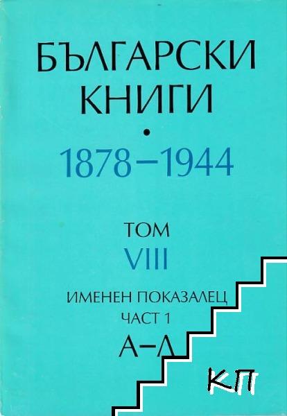 Български книги 1878-1944. Том 8: Именен показалец. Част 1: А-Л
