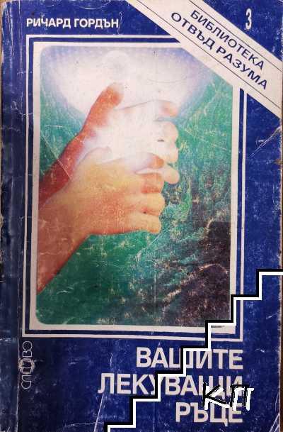 Вашите лекуващи ръце
