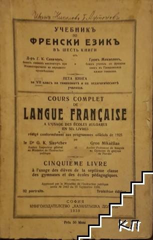 Учебникъ по френски езикъ въ шесть книги. Книга 4-5 / Cours complet de langue française a l'usage des écoles bulgares en six livres. Livre 4-5