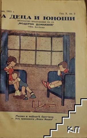 За деца и юноши. Кн 1, 4 / 1933. / Любенъ / За деца и юноши. Кн 1-3 / 1934. / Кн. 5-10 / 1935. / Кн. 1-10 / 1936