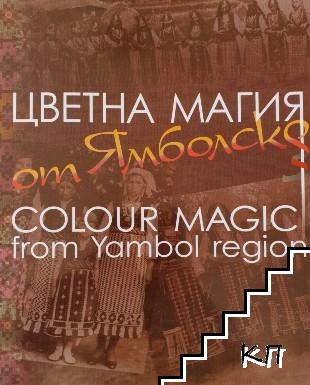 Цветна магия от Ямболско / Colour magic from Yambol region