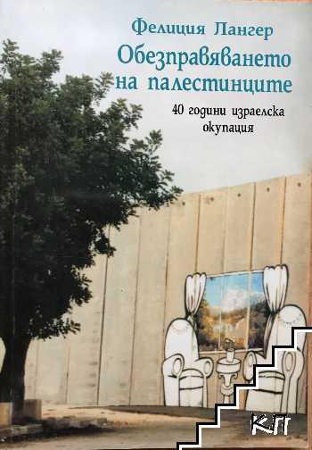 Обезправяването на палестинците
