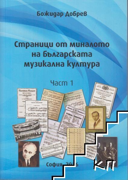 Страници от миналото на българската музикална култура. Част 1