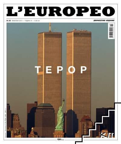 L'Europeo. Бр. 32 / юли 2013