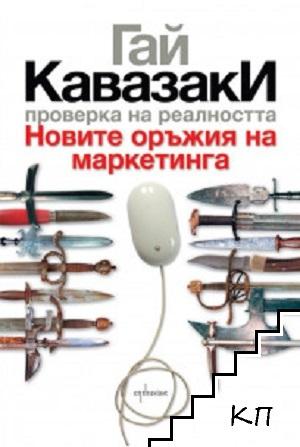 Новите оръжия на маркетинга