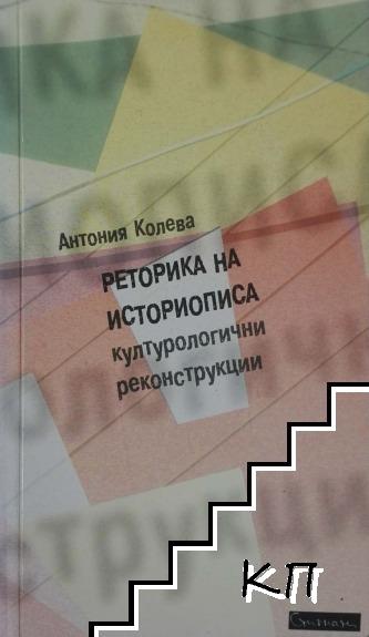 Реторика на историописа