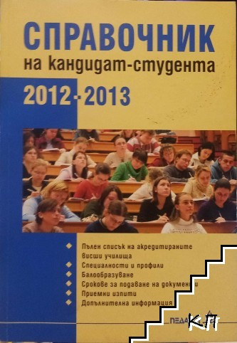 Справочник на кандидат-студента 2012-2013