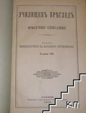 Училищенъ прегледъ. Кн. 1-12 / 1902