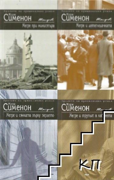 Избрано: Жорж Сименон. Комплект от 4 книги