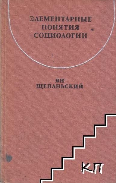Элементарные понятия социологии