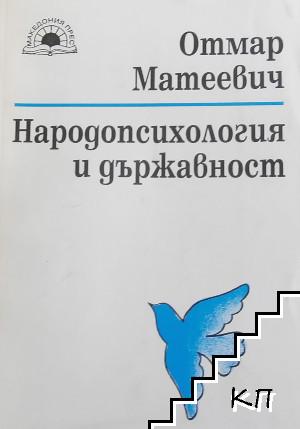 Народопсихология и държавност