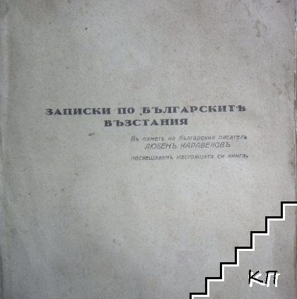 Записки по българските възстания. Томъ 1-2
