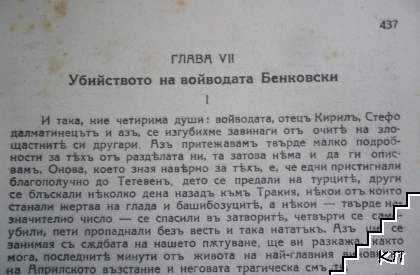 Записки по българските възстания. Томъ 1-2 (Допълнителна снимка 1)