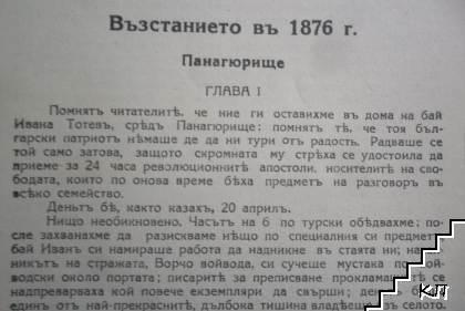 Записки по българските възстания. Томъ 1-2 (Допълнителна снимка 2)