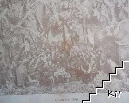 Записки по българските възстания. Томъ 1-2 (Допълнителна снимка 3)