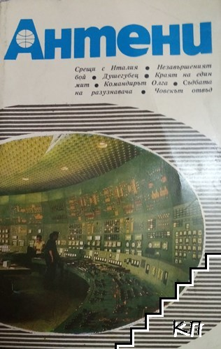 Антени. Бр. 26 / 1974