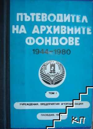 Пътеводител на архивните фондове 1944-1980. Том 1