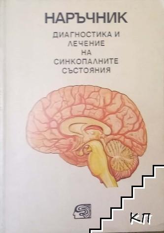 Наръчник - диагностика и лечение на синкопалните заболявания