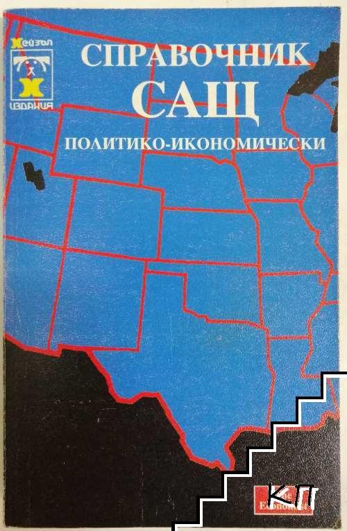 САЩ. Политико-икономически справочник