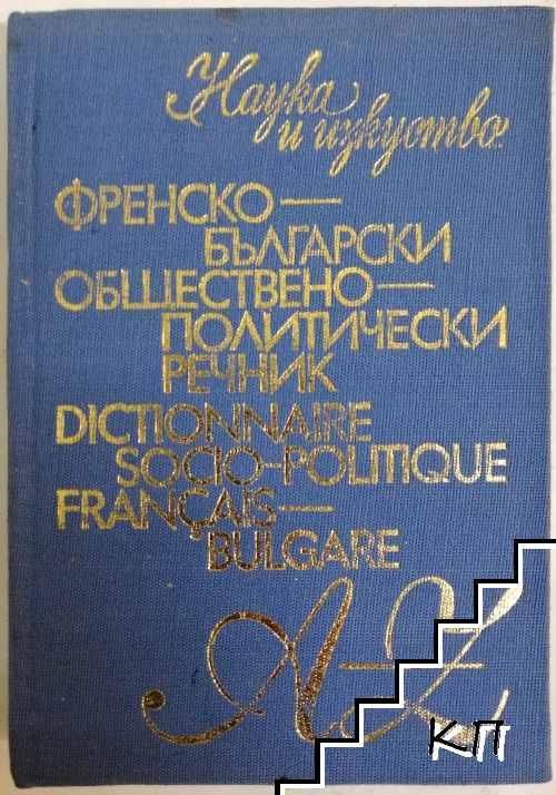 Френско-български обществено-политически речник / Dictionnaire socio-politique Frangais - bulgare