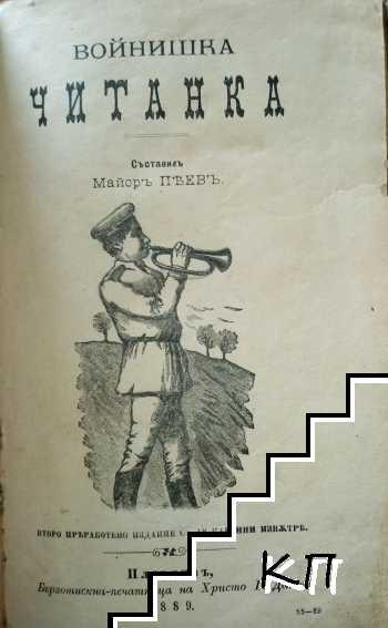 Войнишка читанка