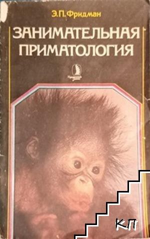 Занимательная приматология