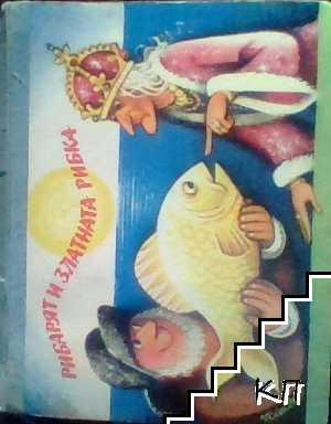 Рибарят и златната рибка