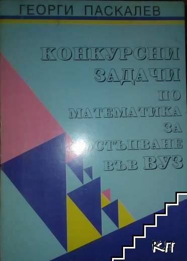 Конкурсни задачи по математика за постъпване във ВУЗ (1943-1995)