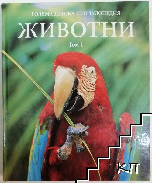 Голяма детска енциклопедия. Том 1: Животни