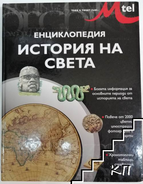 Енциклопедия. История на света