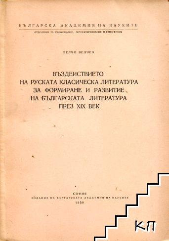Въздействието на руската класическа литература за формиране и развитие на българската литература през XIX век