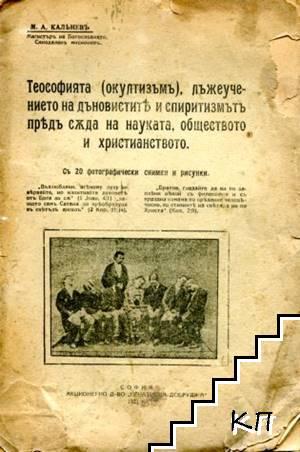Теософията (окултизъмъ), лъжеучението на дъновистите и спиритизмътъ предъ съда на науката, обществото и христианството
