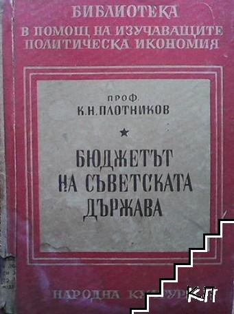 Бюджетът на съветската държава