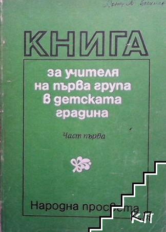 Книга за учителя на първа група в детската градина. Част 1-2