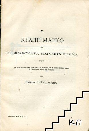 Крали-Марко въ българската народна епика