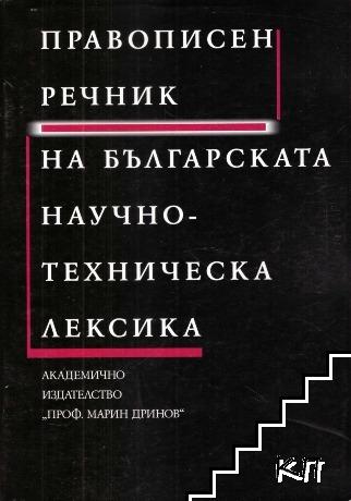 Правописен речник на българската научно-техническа лексика