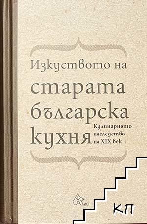 Изкуството на старата българска кухня