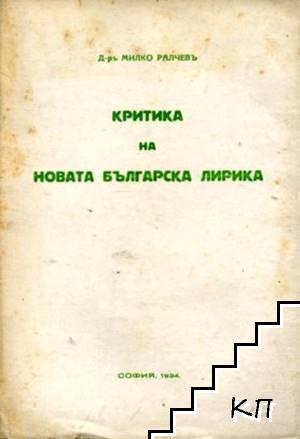 Критика на новата българска лирика